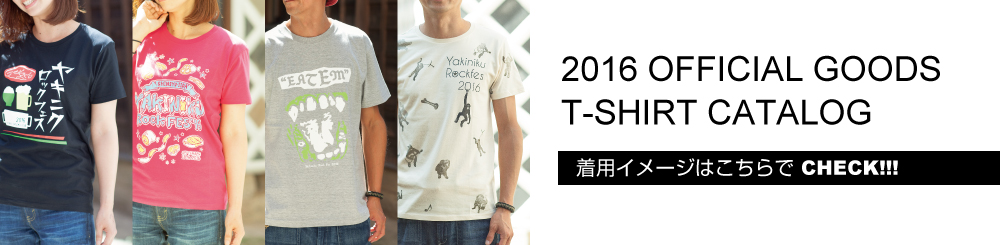 2016 OFFICIAL GOODS T-SHIRTS CATALOG